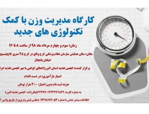 کارگاه مدیریت وزن با کمک تکنولوژی های جدید – استان البرز