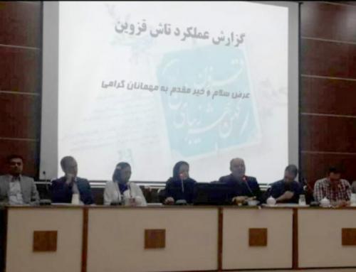 همراهی شرکت نویان در پنجمین گردهمایی روسای تاش ها به میزبانی تاش قزوین