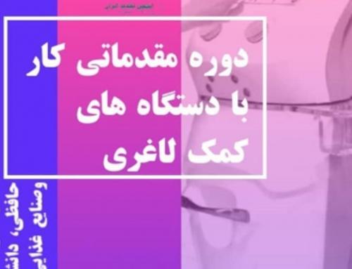 کارگاه آموزش آشنایی با دستگاههای کمک لاغری در تهران